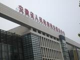 安徽省人民政府行政服务中心